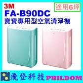 現貨免運 3M 淨呼吸 FA-B90DC 寶寶專用型空氣清淨機 適用6坪 公司貨 FAB90DC 兩色可選
