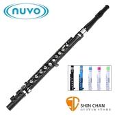 英國Nuvo Student Flute 塑膠長笛/學生長笛 ABS材質 直管套裝【樂器不是玩具/獲英國權威獎項肯定】