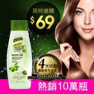 (原價$200)帕瑪氏橄欖菁華髮根強健洗髮乳 200ml 限量瓶(豐盈蓬鬆 告別油頭 終結扁塌 平衡健康)