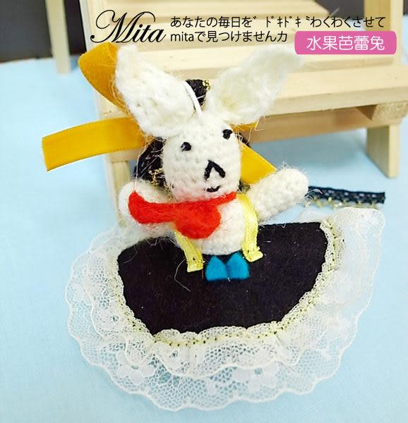 *Mita*MI-0229氣質水果芭蕾手勾毛線刺繡蕾絲兔(共四色)