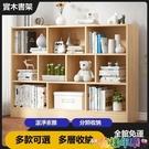 書架簡約落地置物架家用客廳隔斷書櫃臥室多層大容量簡易收納架子 2021新款書架