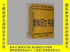 二手書博民逛書店【罕見】china but not cathay《中國並非華夏》