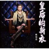戴梅君 皇后的新衣 CD附DVD 免運 (購潮8)