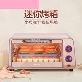 電烤箱電烤箱多功能家用烘焙蛋糕面包全自動10升小容量宿舍迷你小型  走心小賣場YYP220v