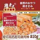 PetLand寵物樂園《雞老大》寵物機能雞肉零食 - CBS-07 短切高鈣起司雞肉棒 210g / 狗零食