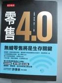 【書寶二手書T9/財經企管_LQY】零售4.0_王曉鋒