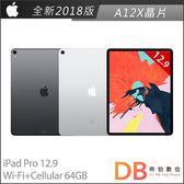 Apple iPad Pro 12.9吋 Wi-Fi+Cellular 64GB 平板電腦(6期0利率)-附抗刮保護貼+背蓋
