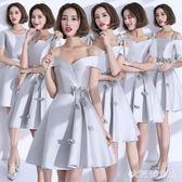 伴娘服 團禮服新款結婚姐妹團伴娘服短款顯瘦韓版派對禮服連身裙 df7221【大尺碼女王】
