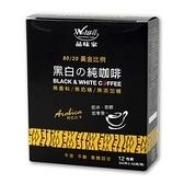 品味家~黑白の純咖啡2.5公克×12包/盒