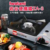 日本 岩谷 Iwatani 便攜卡式爐 ZA-3 ZA3 便攜 卡式爐 瓦斯爐 便攜爐 烤肉 露營 火鍋