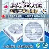 【南紡購物中心】【台灣威力】360°室內空氣循環扇/吸頂扇(適用場域型) WL-9 AC交流電