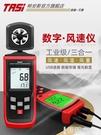 測風儀 特安斯風速儀風速計 手持式測風儀高精度測量空調風溫 風量測試儀 【99免運】