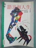 【書寶二手書T8/心理_LOB】語言與人生_鄧海珠, S.I. Hayakawa