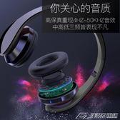 耳機頭戴式無線耳麥藍牙重低音手機游戲插卡運動手機電腦通用Fm  潮流前線