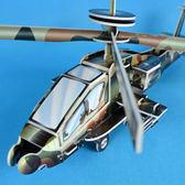 佳廷模型 親子DIY紙模型立體勞作3D立體拼圖專賣店 飛機坦克航艦 美國阿帕契武裝攻擊直升機 邦維