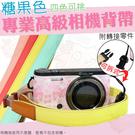 高級皮革 相機背帶 柔軟皮質 舒適內裏 粉紅 薄荷綠 桃紅 黃色 Fujifilm XA5 XA3 XA2 XA10 XM1 XM2 XT1 XT2 XE1