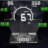 抬頭顯示器車載HUD抬頭顯示器汽車通用OBD行車電腦抬頭高清多功能車速投影儀LX 【時尚新品】