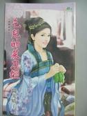 【書寶二手書T2/言情小說_KMB】乞兒的菜刀經_陽光晴子