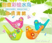 匯樂玩具創意彩繪水鳥口琴兒童DIY音樂可愛哨子兒童創意口哨喇叭 阿宅便利店