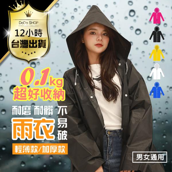前扣式雨衣防風雨衣連身雨衣【堅固材質 0.1kg超輕】體積小好收納 騎車雨衣 輕便雨衣