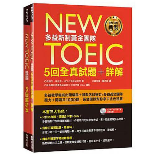 《New TOEIC多益新制黃金團隊5回全真試題+詳解》(附2MP3+防水書套)