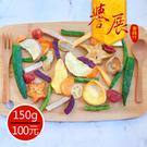 【譽展蜜餞】綜合蔬果脆片 150g/100元