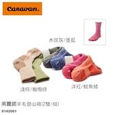 【速捷戶外】日本Caravan 0142001 中性美麗諾羊毛登山健行襪 (2雙/組),適合一般的登山、健行、旅遊