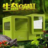塑料烏龜缸帶曬台 別墅  巴西龜水龜爬蟲蜥蜴蜘蛛養殖箱壓克力 igo