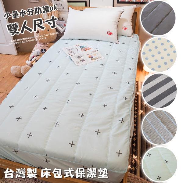 雙人5X6.2床包式保潔墊 (多款可選)抗菌防螨防污 厚實鋪棉 可水洗 台灣製 棉床本舖
