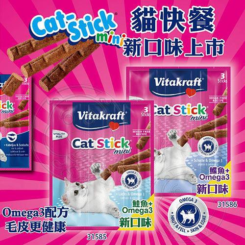 【培菓平價寵物網】德國vita貓咪肉條-(貓咪最愛吃的肉條)*5組(共15支)