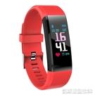 智慧手環手錶手機運動健康計步器防水息提醒適用於情人節禮物YYJ【凱斯盾】