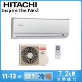 好禮六選一【HITACHI日立】11-13坪頂級變頻冷暖分離式冷氣RAC-71NK/RAS-71NK