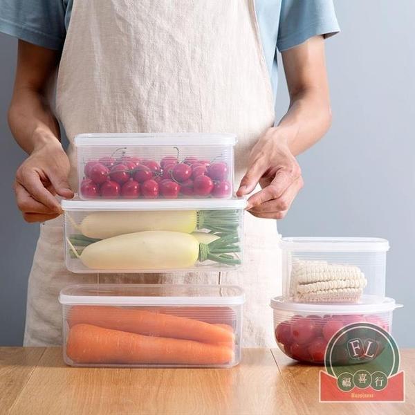 冰箱收納食物儲物盒密封盒便當盒【福喜行】