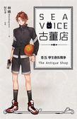 (二手書)Sea voice 古董店(卷五):學生會長戰爭