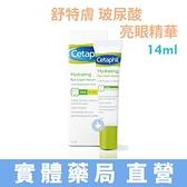 舒特膚 Cetaphi HA 玻尿酸 亮眼精華(14mL) 眼霜