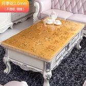 桌墊 歐式軟玻璃茶幾桌布防水防油餐桌墊印花塑料台布長方形水晶板【快速出貨】