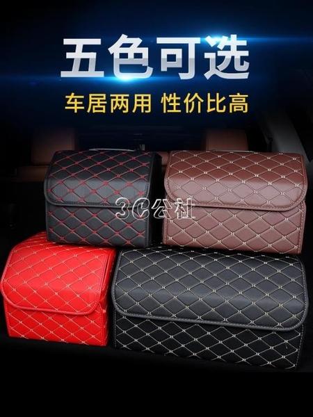 後備箱儲物汽車收納車載整理車內裝飾尾箱收納盒車用置物箱多功能 快速出貨 YYP