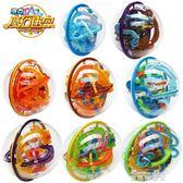 洛克王國冰繫迷宮球 3d立體幻智球走珠迷宮飛碟兒童玩具   麥琪精品屋