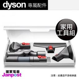 Dyson 戴森 V10 V8 V7 家用工具組 床墊+軟管+高處轉接頭+小軟毛+硬漬 共五吸頭/建軍電器
