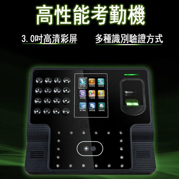 人臉識別 考勤機  面部/指紋/密碼打卡機 打卡鐘 可連接網路 TCP/IP/隨身碟下載報表【KC-10】