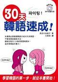 (二手書)30天韓語速成!