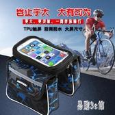 自行車包前梁包上管包山地車包馬鞍包騎行裝備配件手機包機車包 DJ8622『易購3c館』