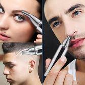 鼻毛修剪器男充電式剃鼻毛器男用去鼻毛器女電動  好再來小屋