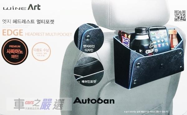 車之嚴選 cars_go 汽車用品【AW-96】Autoban高質感皮革 黑色藍框 頭枕吊掛式後座置物盒 飲料收納袋