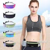 腰包運動跑步包男女多功能款防水戶外夜跑騎行馬拉鬆水壺手機腰包