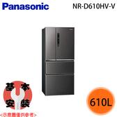 【Panasonic國際】610L 四門變頻冰箱 NR-D610HV-V 免運費