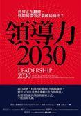 (二手書)領導力2030:世界正在翻轉,你如何帶領企業破局而出?