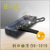 【日本精品】綠鐘匠之技G-1015鍛造鐵弗龍腳指甲(單入)[54039]