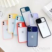 推拉鏡頭 純色磨砂 透背板 防摔殼 iPhone XR Xs 7/8 plus SE2 蘋果 手機殼
