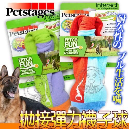 【zoo寵物商城】 美國petstages》658拋接彈力襪子球狗玩具M/個